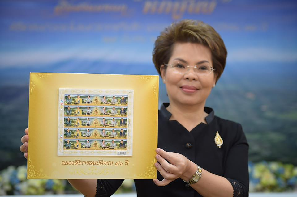 "<a href=""website_en/news/news_detail/WNSOC6003300010011"" target=""_blank"" class=""fontbold font14"" style=""line-height: 1.5em;"">Special stamp collection introduced commemorating King Rama 9</a>