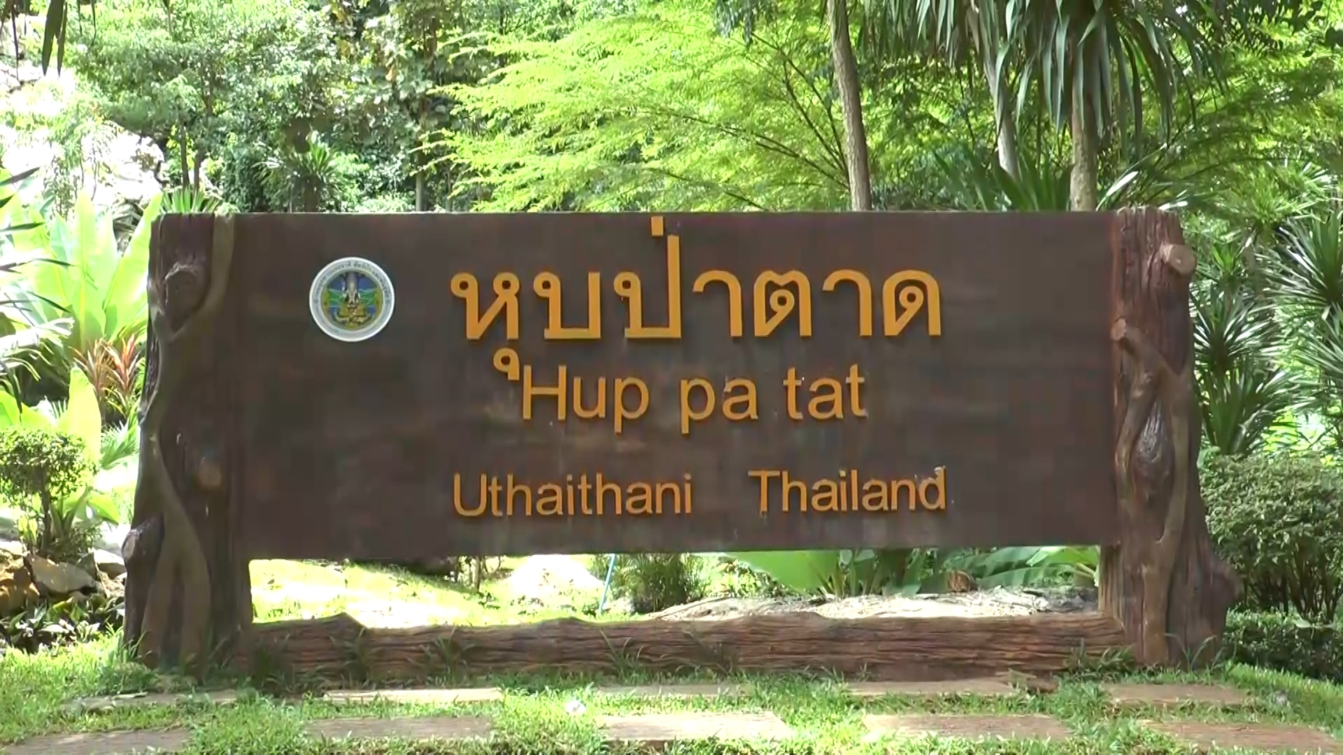 """<a href=""""website_en/news/news_detail/WNECO6011160010007"""" target=""""_blank"""" class=""""fontbold font14"""" style=""""line-height: 1.5em;"""">Uthai Thani ancient forest now open to tourists</a>                              <p>UTHAI THANI, 16 November 2017 (NNT) - Thailand""""s Uthai Thani province has kicked off the post-monsoon high season, inviting nature lovers to visit ...</p><p class=""""fontbold gray-color"""">16 Nov 2017 