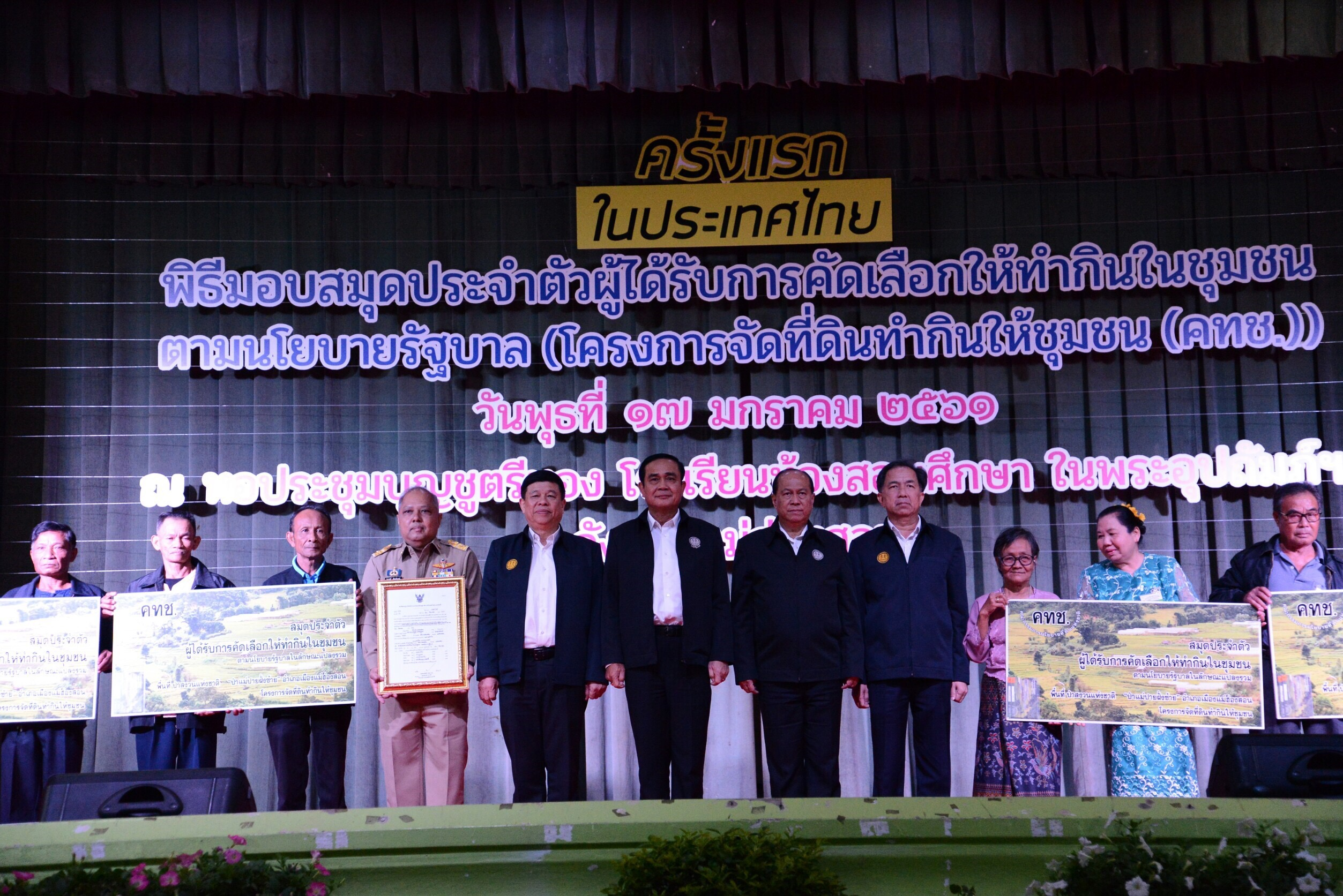 "<a href=""website_en/news/news_detail/WNPOL6101170010006"" target=""_blank"" class=""fontbold font14"" style=""line-height: 1.5em;"">PM leads Cabinet members to Mae Hong Son</a>